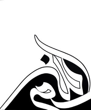 Besm Allah 2  Abbas Seyfabadi