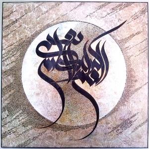 elm: ganj-e-azim  allahyar khoshbakhti