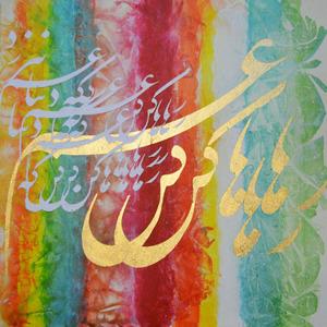 Raha Kon Gham  Alireza Firoozdehghan