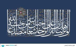 Qoran  Mohammad Ehsaei