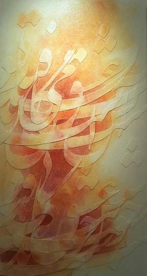آتش عشق از علی گنجی