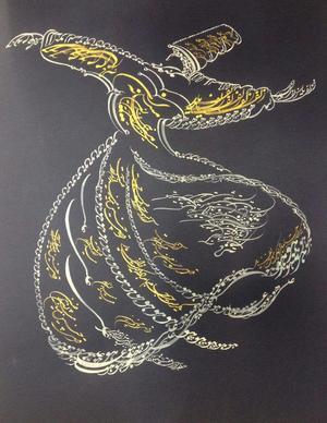 رقص صوفی از جعفر آذری