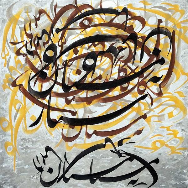 Works Of Art Hadi Labaf