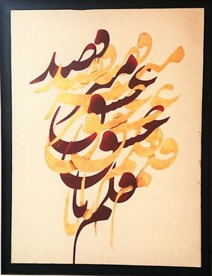 رقص قلم ( قلم با عشق میرقصد )  از وحید ولی محمدی