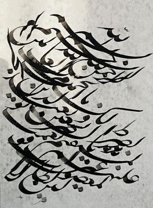 سوره حمد از وحید ولی محمدی