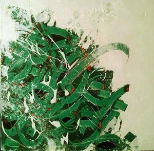 Green Line  Hossein Norouzi