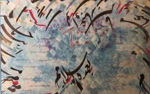 Works Of Art Mahmood Naderi