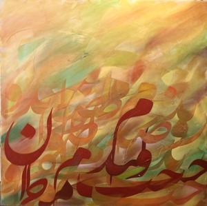 Works Of Art ehsan ahmadi