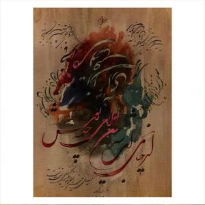 Hafez poems  faraj allah Golriz