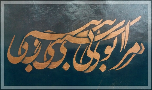 Works Of Art shahram tayefi