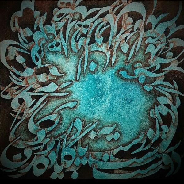 Works Of Art Fatemeh Alijerban