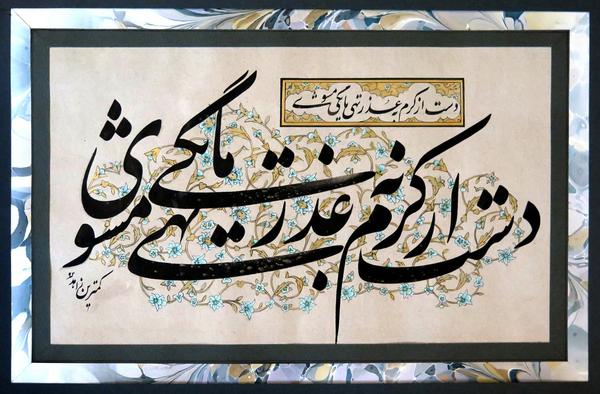 Works Of Art Mohammadjafar Zahedpour
