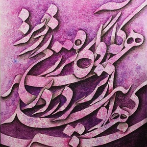 Works Of Art Fatemeh Alijerban