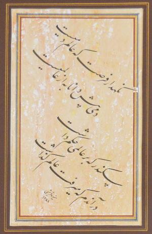 negahdar forsat  Monireh Sadat Ghoreishi
