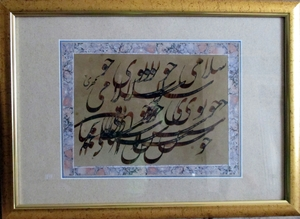 Salam1  Sajad Mehri