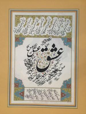 LOVE  masoumeh fallahfard