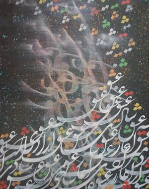 Love  Sajad Mehri