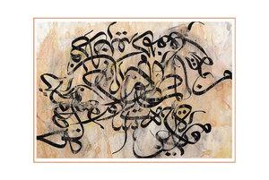 حروف نگاری   2 از مصطفی سلیمی
