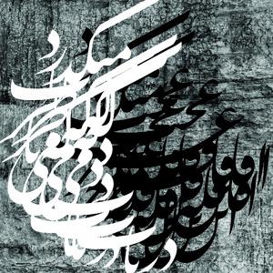 Life   Alireza Firoozdehghan