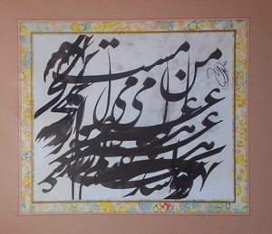 Mast_e Eshgh1  Sajad Mehri