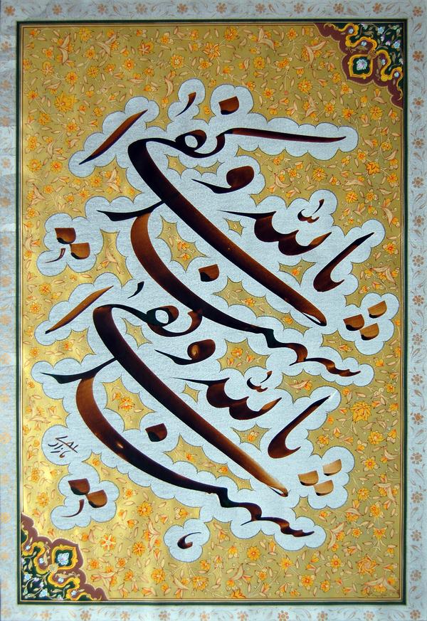 Works Of Art Ahmad Mazadi
