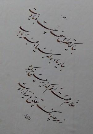 چلیپا استاد سلطان آبادی  علیزاده نورخدا علیزاده