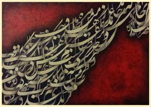 Works Of Art Najme Sheikh Mohammadi
