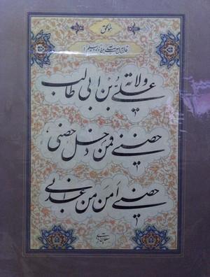 استاد سلطان آبادی  علیزاده نورخدا علیزاده
