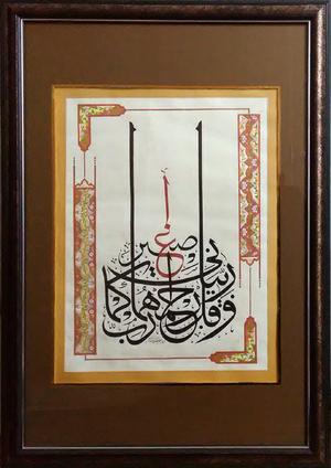 کد 109 از حامد حسن زاده