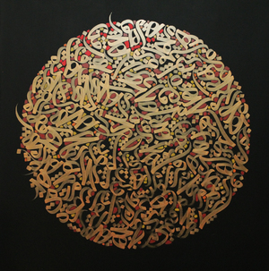 Works Of Art aref amrollahzadeh