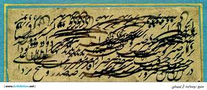 Untitled  Mirza Hasan Zarrin Ghalam