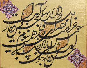 Mozhdeh  Shahram Rouhi
