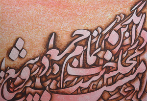 Works Of Art sanaz amnian