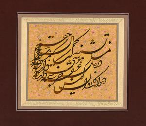Teshne  Shahram Rouhi