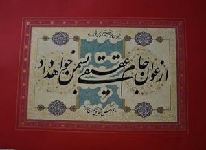 jame aghigh  Ahmad Sharifi