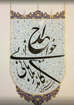 shout  Mohamad Malek