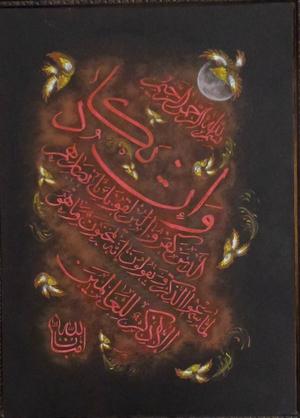 Part of Holy KORAN  reza nader tehrani
