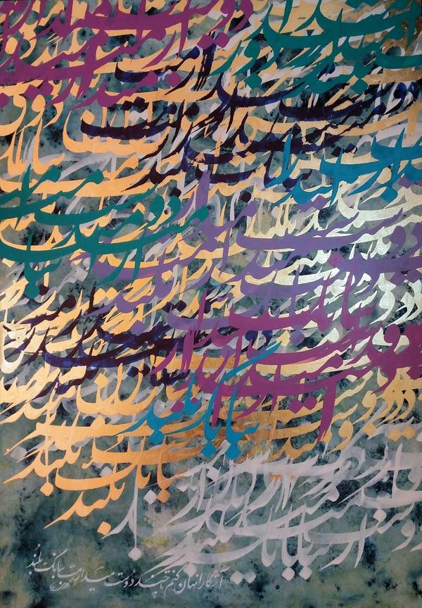 Works Of Art Sajad Mehri