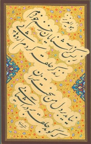 jalipa  Peyman Azari