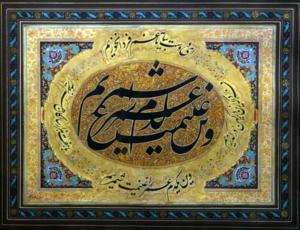 ghanimate omr  Ahmad Sharifi
