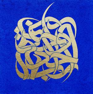 اسامی خداوند از حسین شیرازی