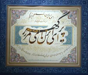 ey Iran  Ahmad Sharifi