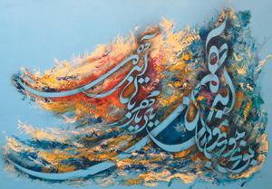 joyemulian 1  Amir Mobasherian