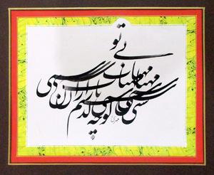 Mahtab  Sajad Mehri