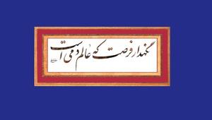 نگهدار فرصت از علی اصغر مقتدایی