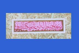امن یجیب از علی اصغر مقتدایی