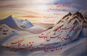 Silence  Hasan Nikbin