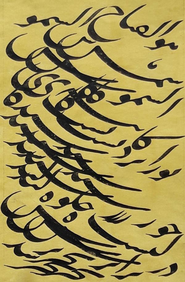Works Of Art abas hajhashemi