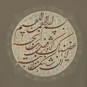 kawsar  Shahram Rouhi