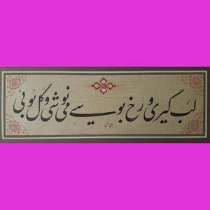 Sherhafez  abas hajhashemi